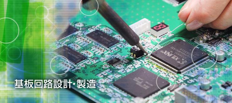 基板回路設計・製造