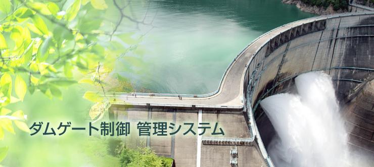 管理システム・ダム制御装置