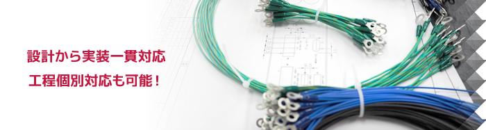 設計から実装一貫対応、工程個別対応も可能!